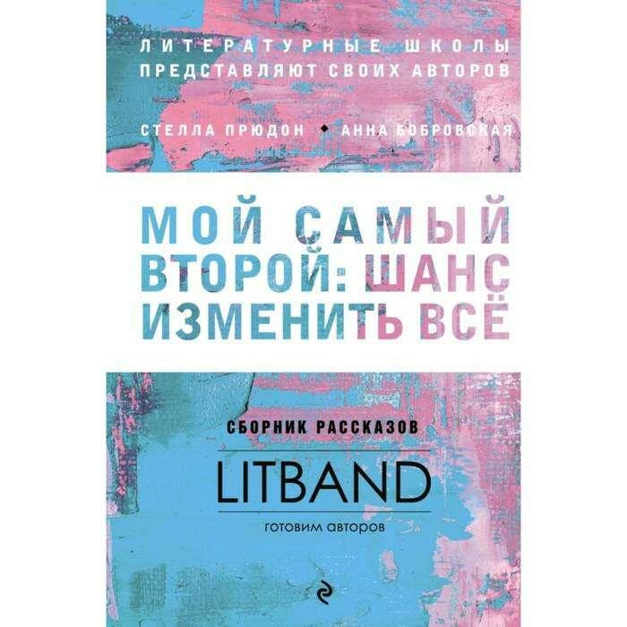Мой самый второй: шанс изменить всё. Сборник рассказов LitBand. Прюдон C., Бобровская А.