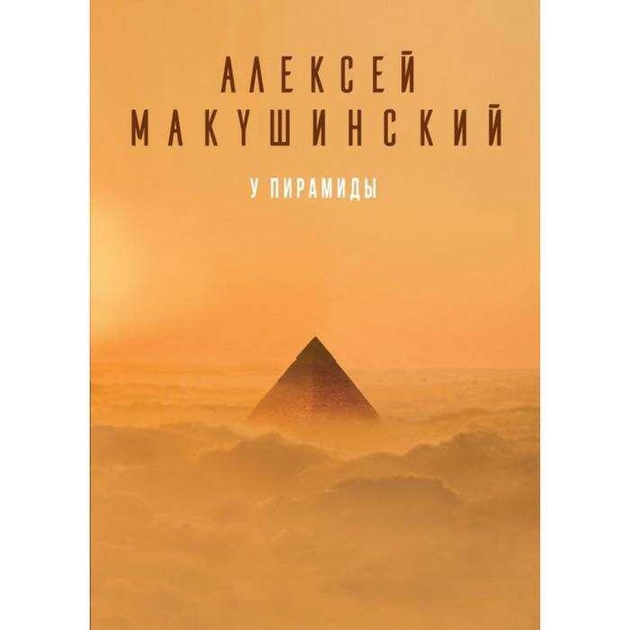 БЛитераАМ. У пирамиды. Макушинский А.