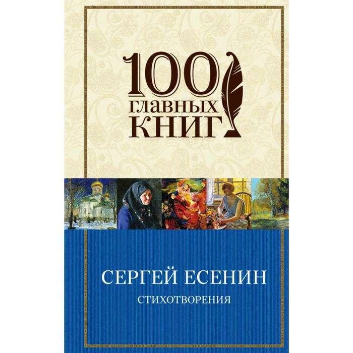 100ГК. Стихотворения. Есенин С.А.