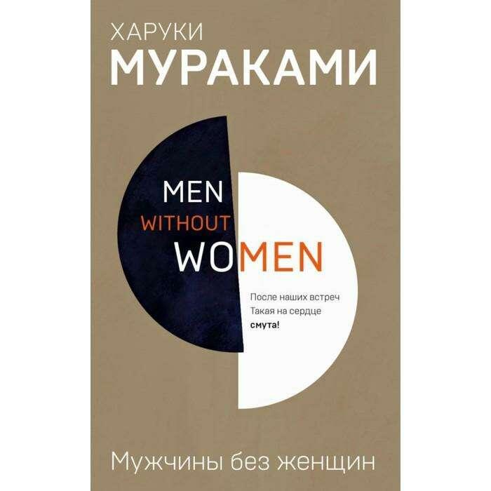 Men without women. Мужчины без женщин. Мураками Х.