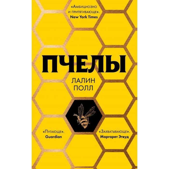 Пчёлы. Полл Л.