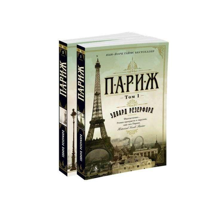 The Big Book (мягк/обл) Париж (в 2-х томах) (комплект). Резерфорд Э.