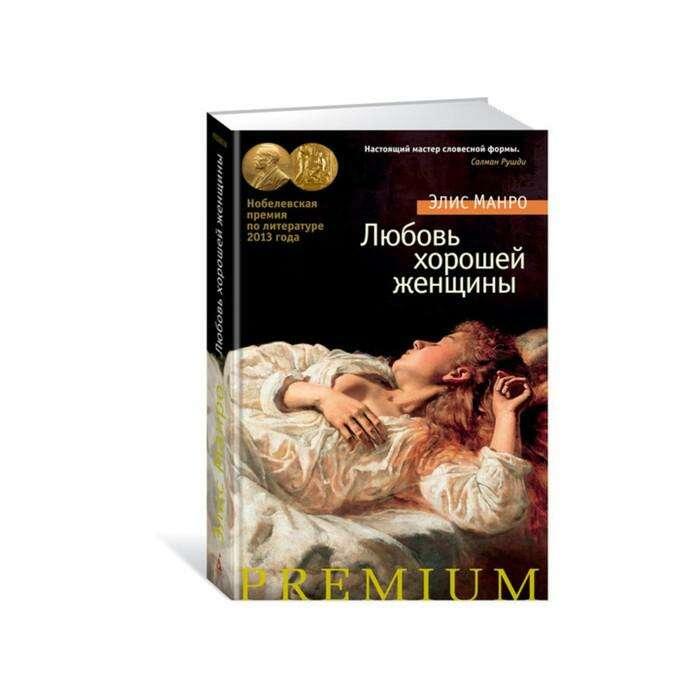 Азбука Premium. Любовь хорошей женщины. Манро Э.