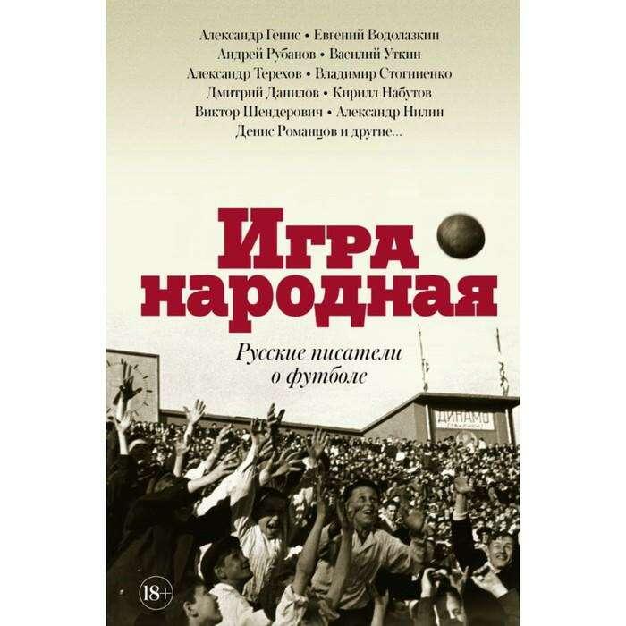 Игра народная. Русские писатели о футболе. Терехов А.М., Водолазкин Е.Г., Генис А.А.