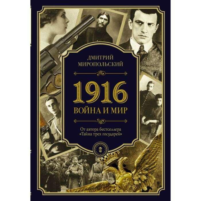 ПетербургскийДюма. 1916/война и мир. Миропольский Д.