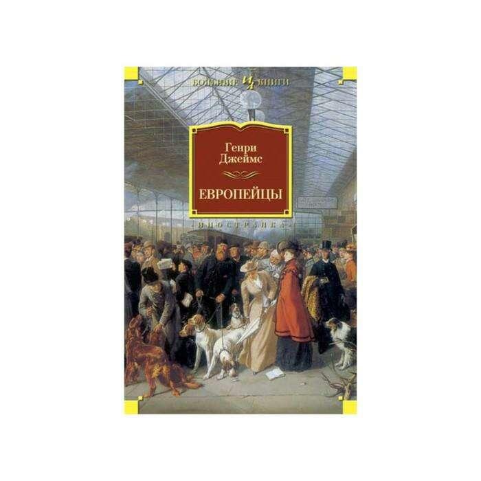 Иностран.литература. Больш.книги. Европейцы. Джеймс Г.