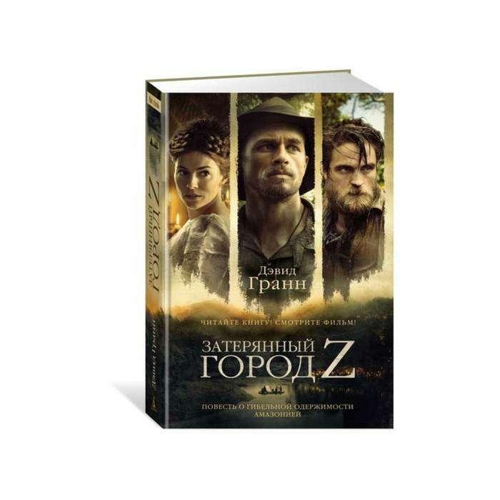 The Big Book (тв/обл) Затерянный город Z (кинообложка). Гранн Д.