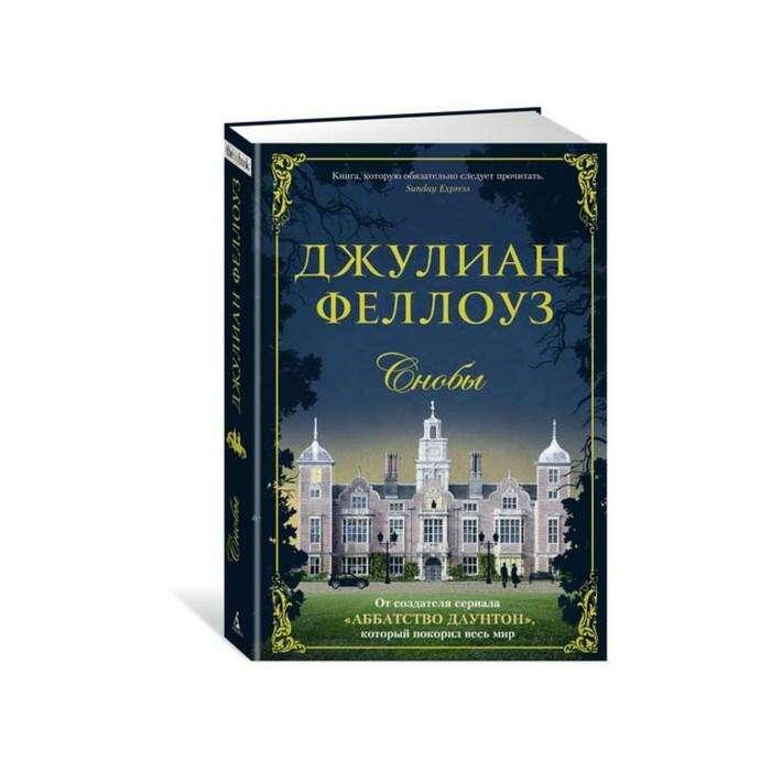 The Big Book (тв/обл) Снобы. Феллоуз Дж.