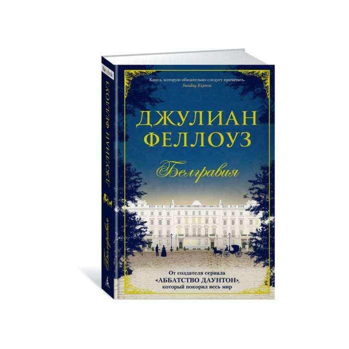 The Big Book (тв/обл) Белгравия. Феллоуз Дж.