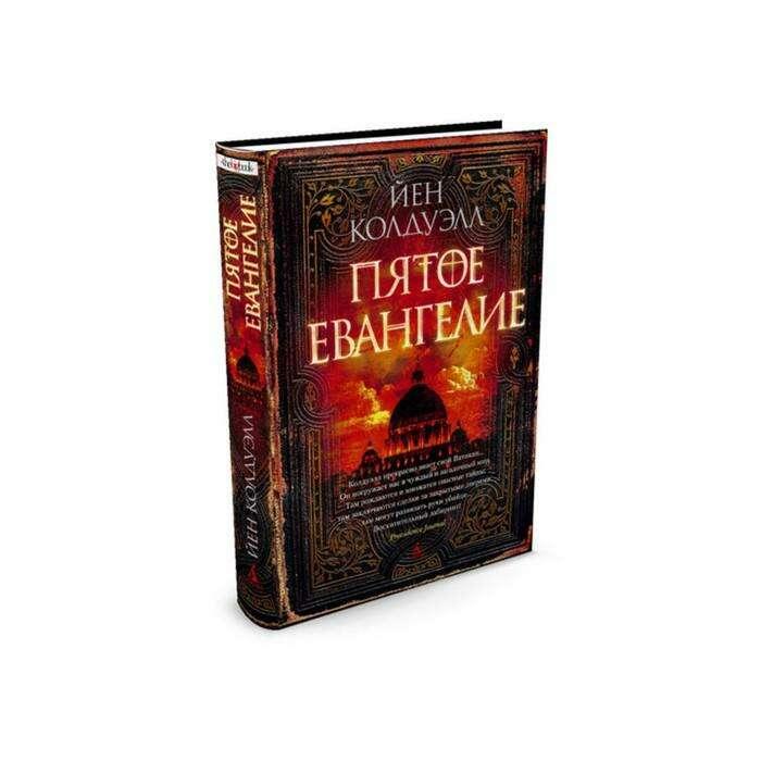 The Big Book (тв/обл) Пятое Евангелие. Колдуэлл Й.