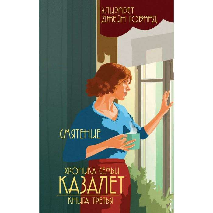Смятение. Хроника семьи Казалет. Книга третья. Говард Э.