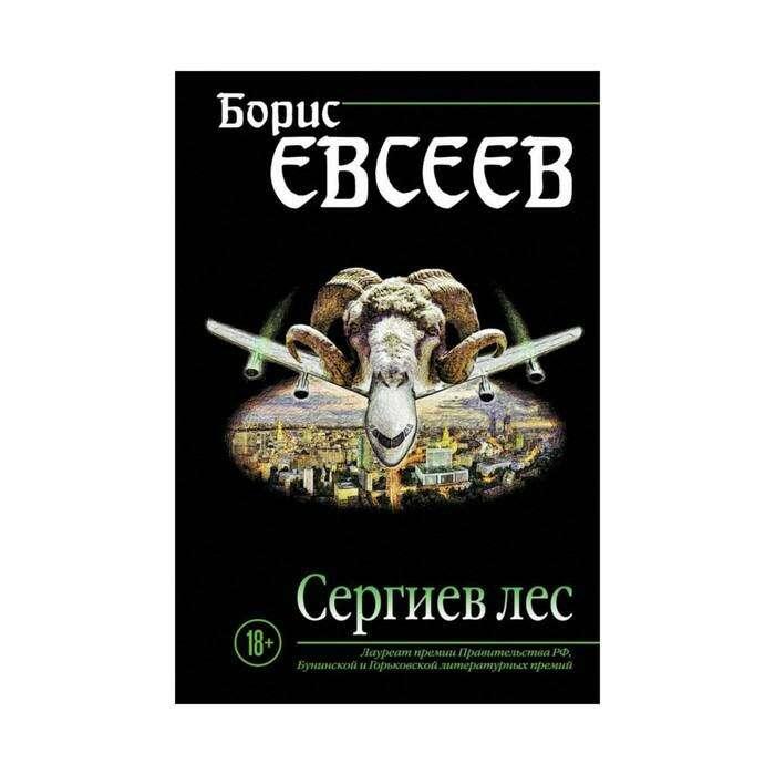 СтрДушПрБЕ. Сергиев лес. Евсеев Б.Т.