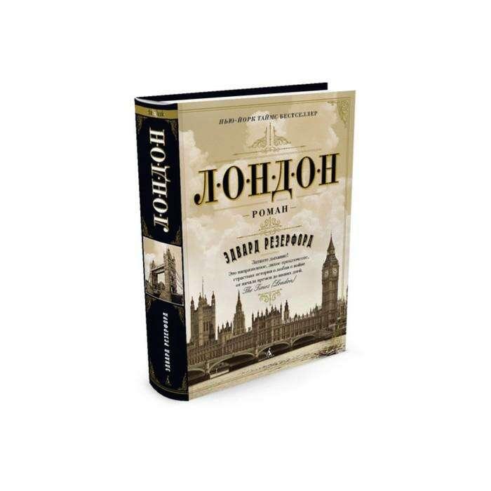 The Big Book (тв/обл) Лондон. Резерфорд Э.