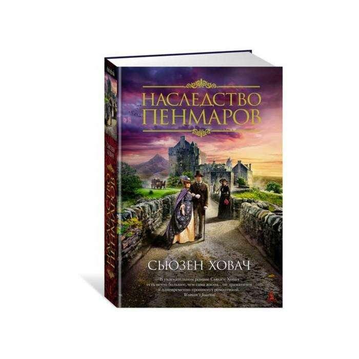 The Big Book (тв/обл) Наследство Пенмаров. Ховач С.