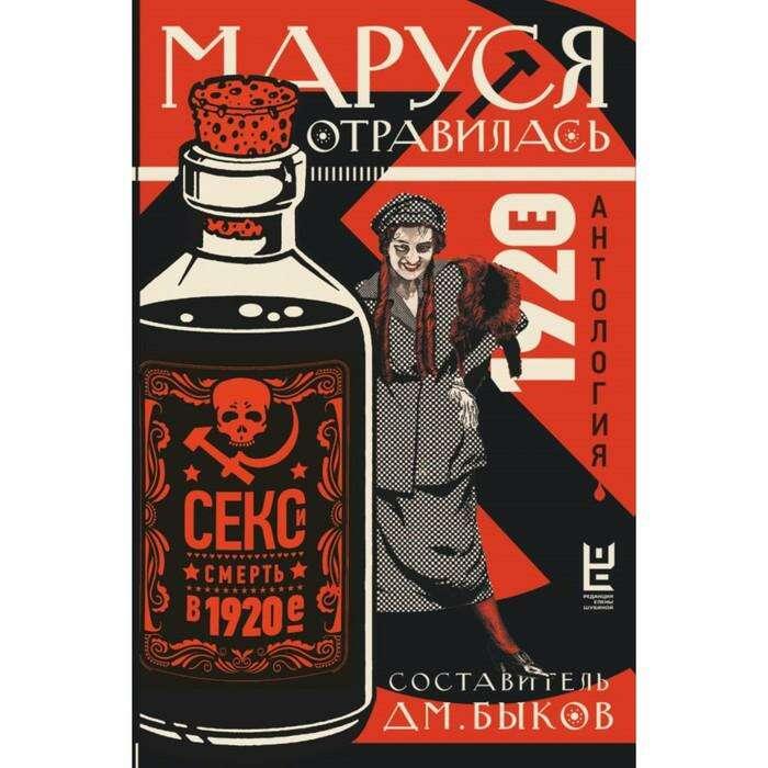 Маруся отравилась: секс и смерть в 1920-е (антология). Быков Д. Л.