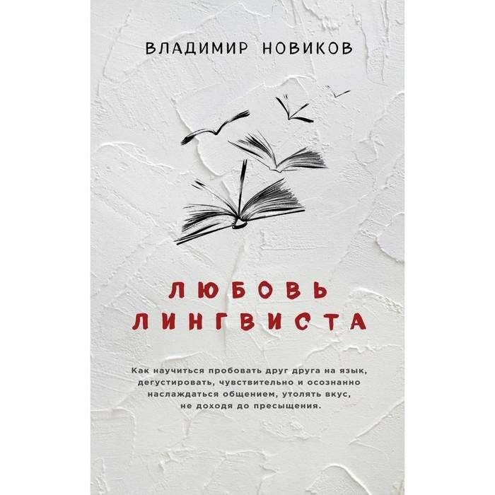 Филолог. Любовь лингвиста. Новиков Вл.И.