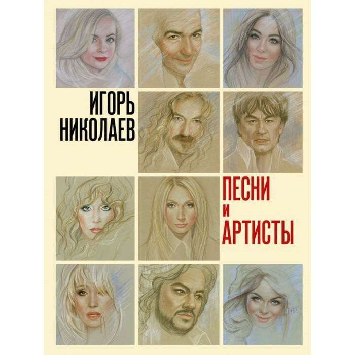 НоваяЛирика. Песни и артисты. Николаев И.Ю.
