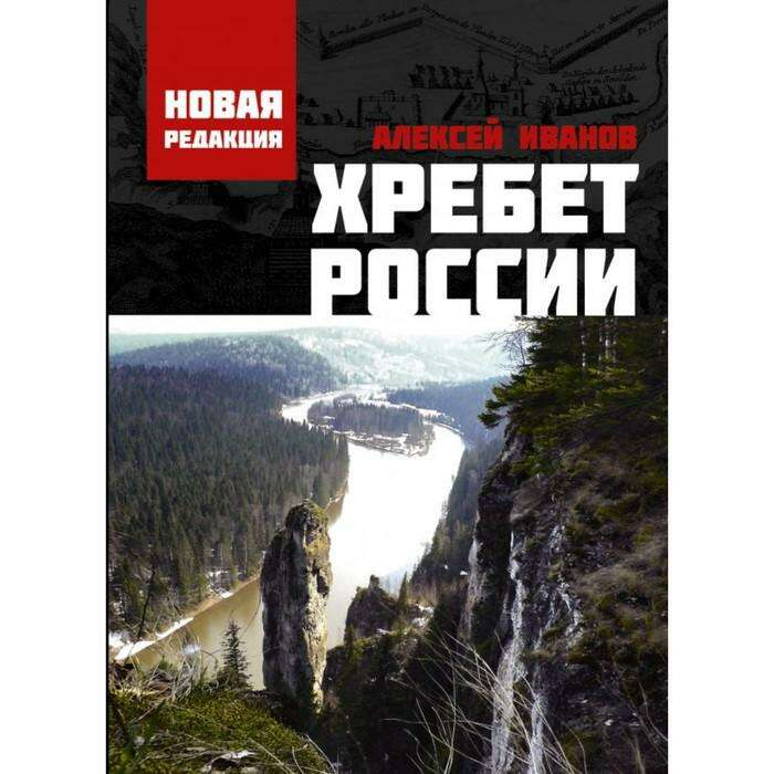 Хребет России. Иванов А. В.