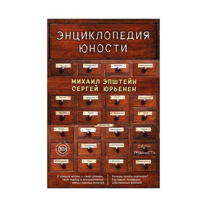 Филолог. Энциклопедия юности. Эпштейн М., Юрьенен С.