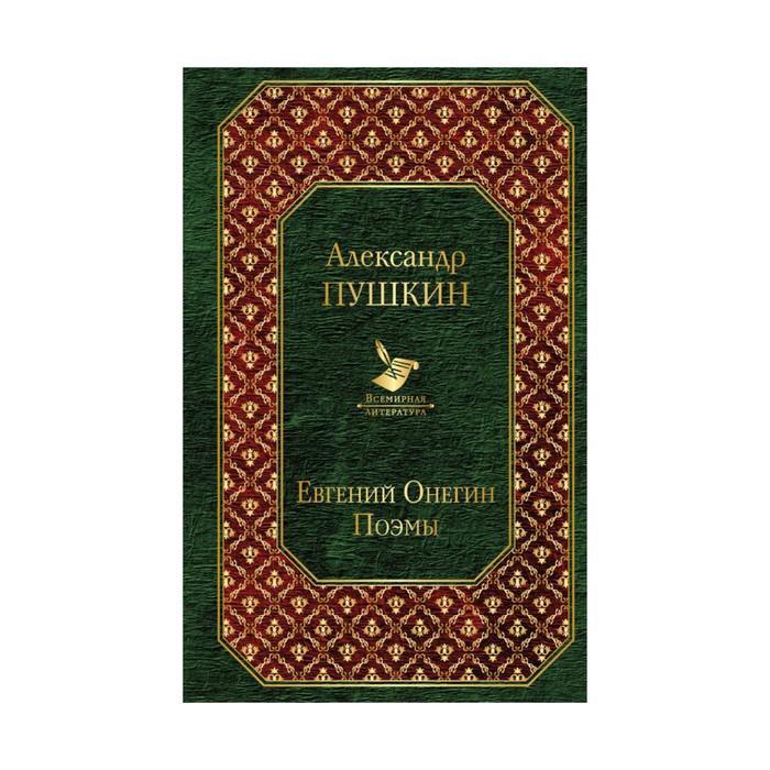ВсемЛит. Евгений Онегин. Поэмы (новый дизайн). Пушкин А.С.