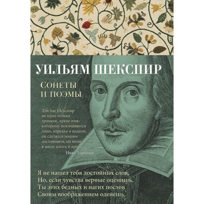 Азбука-поэзия. Сонеты и поэмы/Шекспир У.. Шекспир У.