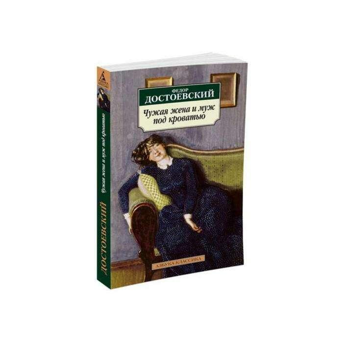 Азбука-Классика (мягк/обл). Чужая жена и муж под кроватью. Достоевский Ф.