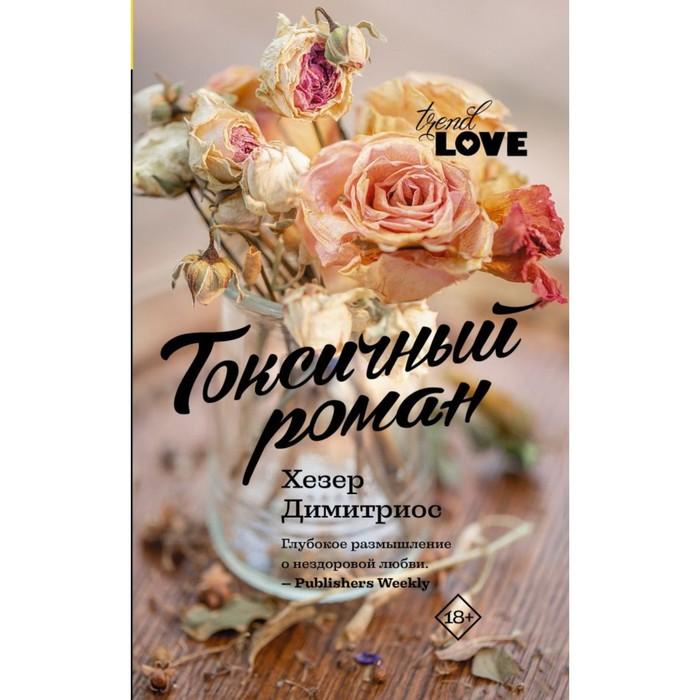 TrendLove. Токсичный роман. Димитриос Х.