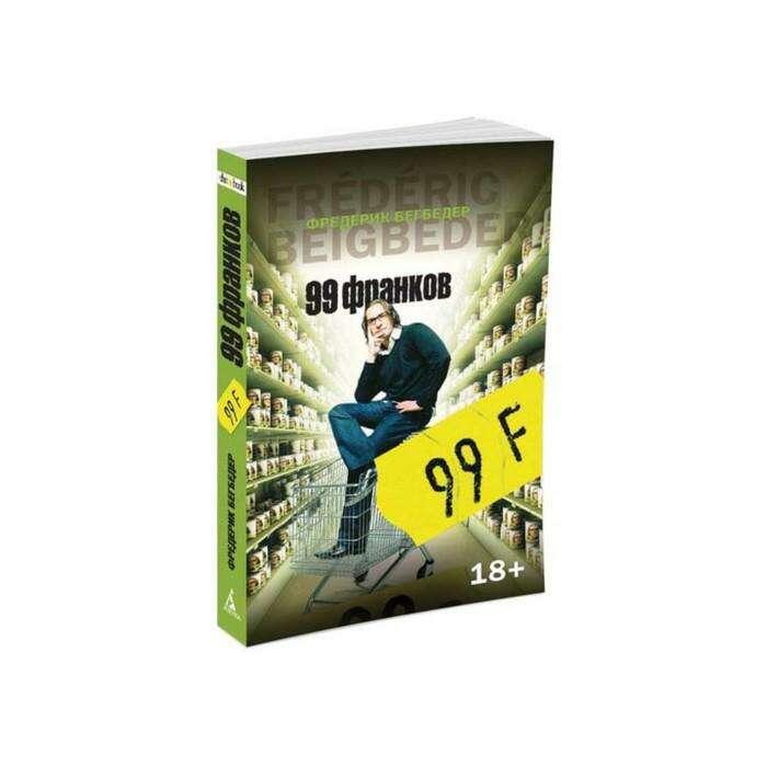 The Big Book (мягк/обл) 99 франков. Бегбедер Ф.