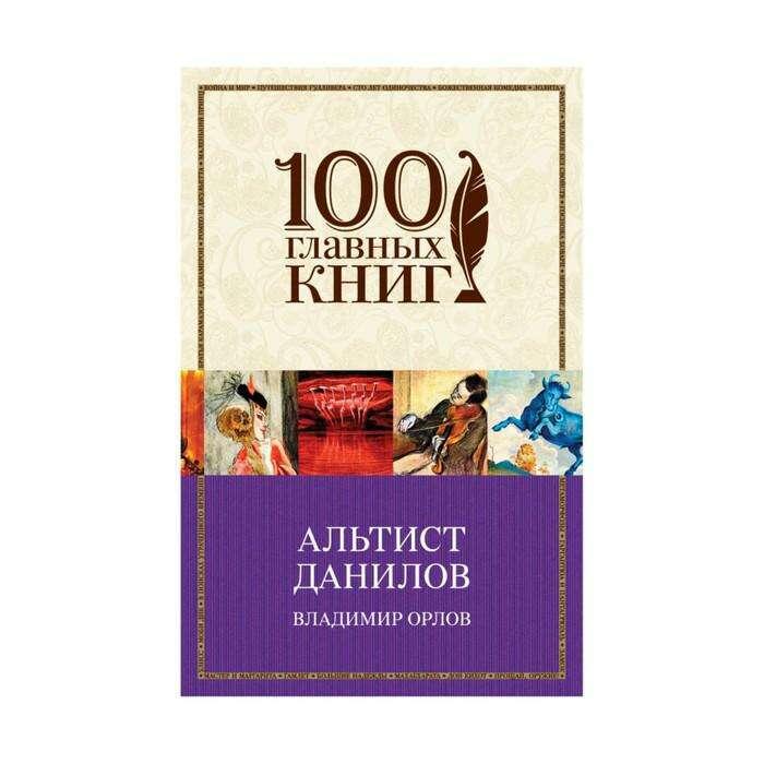 М100ГК. Альтист Данилов. Орлов В.В.
