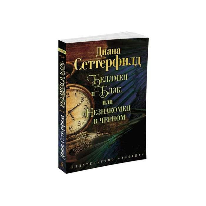The Big Book (мягк/обл) Беллмен и Блэк, или Незнакомец в черном. Сеттерфилд Д.