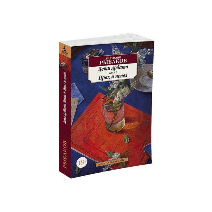 Азбука-Классика (мягк/обл). Дети Арбата. Книга 3. Прах и пепел. Рыбаков А.