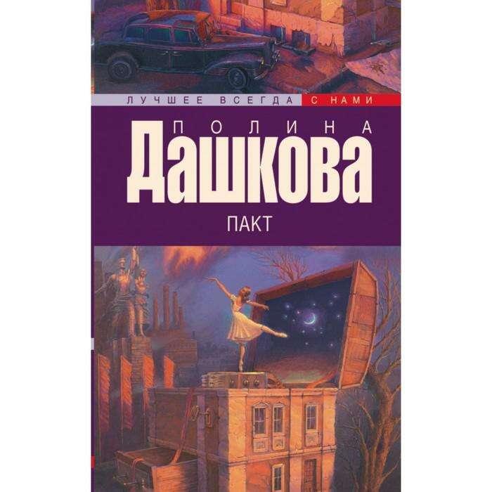 Пакт. Дашкова П. В.