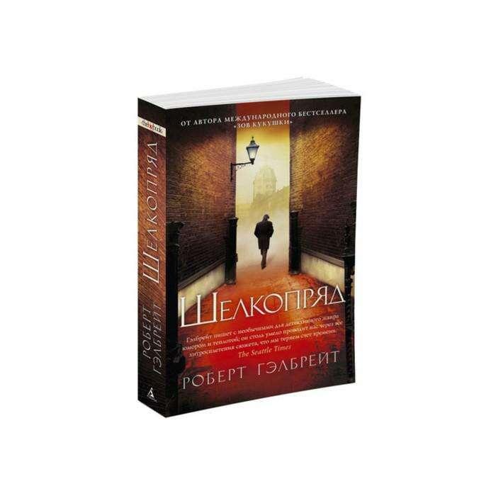 The Big Book (мягк/обл) Шелкопряд. Гэлбрейт Р.