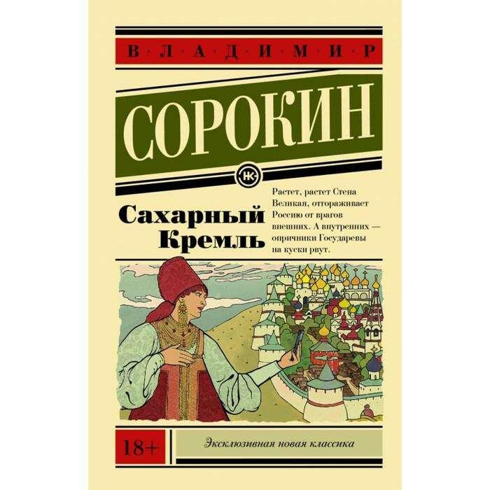 Сахарный Кремль. Сорокин В. Г.