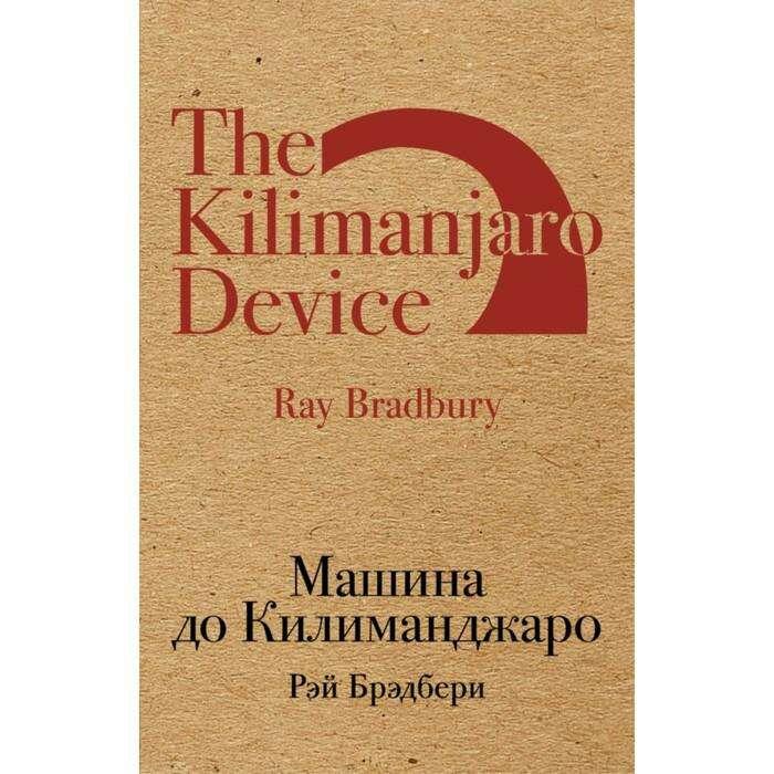 Машина до Килиманджаро. Брэдбери Р.