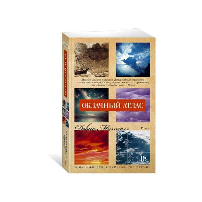 The Big Book (мягк/обл) Облачный атлас. Митчелл Д.