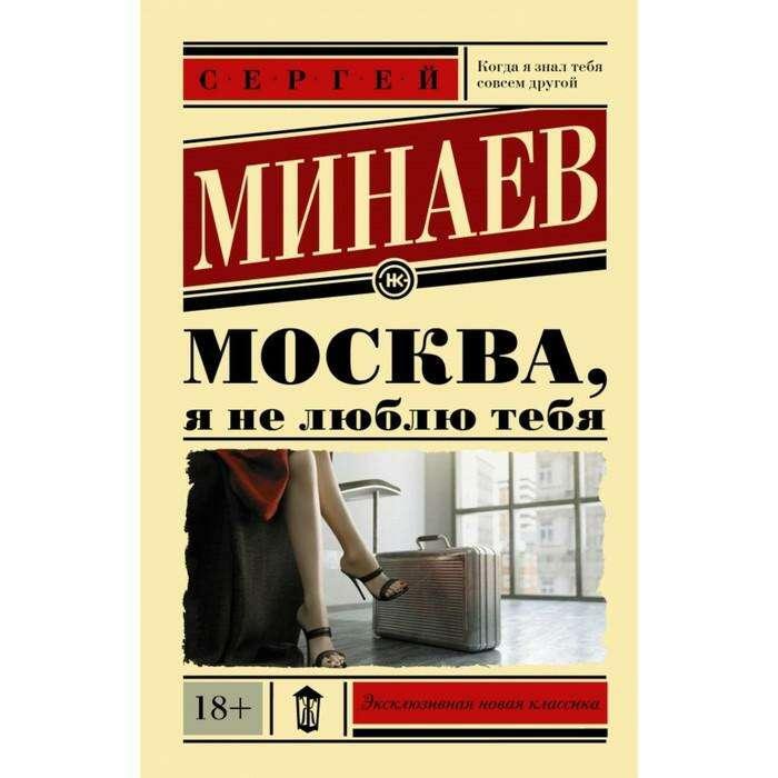 ЭксклюзивКласНов. Москва, я не люблю тебя. Минаев С.