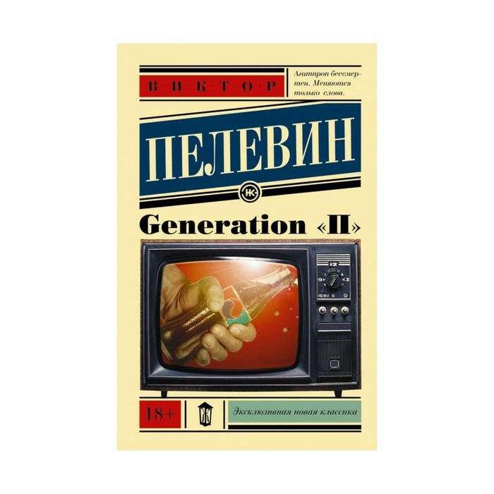 """ЭксклюзивКласНов. Generation """"П"""". Пелевин В.О."""