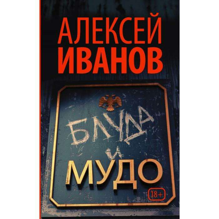 Иванов(лучшее/м). Блуда и МУДО. Иванов А.В.