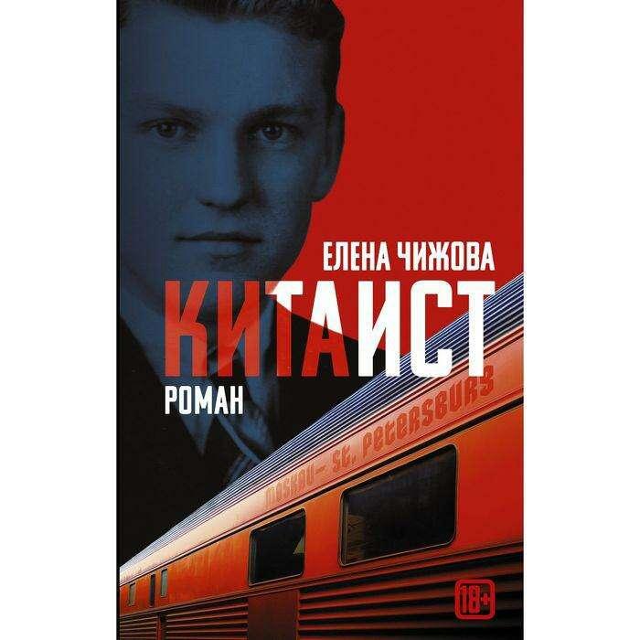 Роман  Китаист