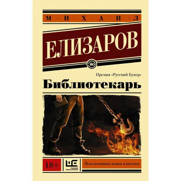 Библиотекарь. Елизаров М. Ю.