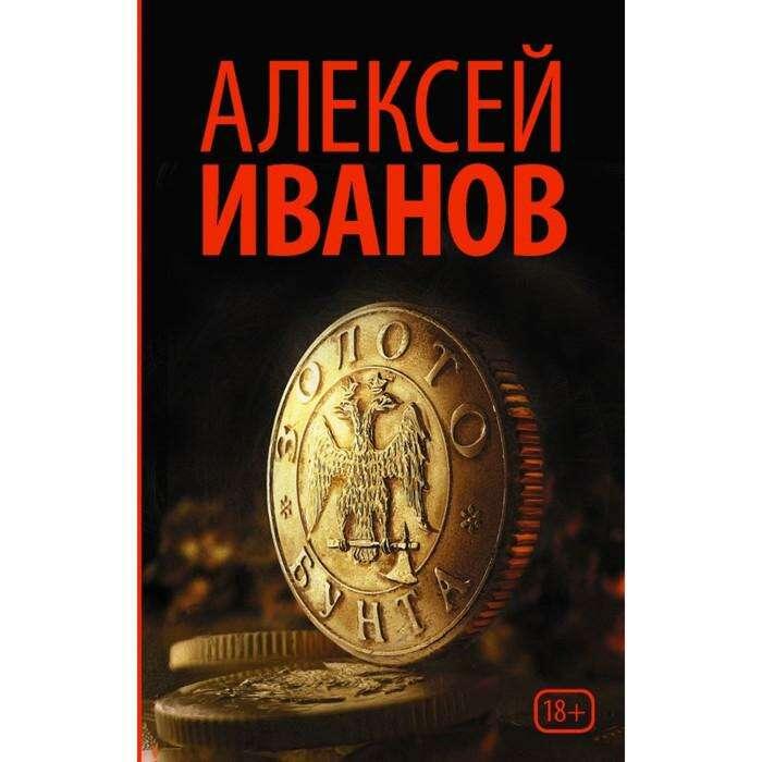 Иванов(лучшее/м). Золото бунта. Иванов А.В.