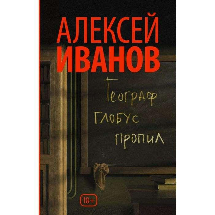 Географ глобус пропил. Иванов А. В.