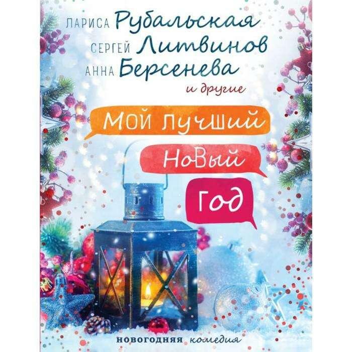Мой лучший Новый год. Рубальская Л., Литвинов С., Берсенева А. и др.
