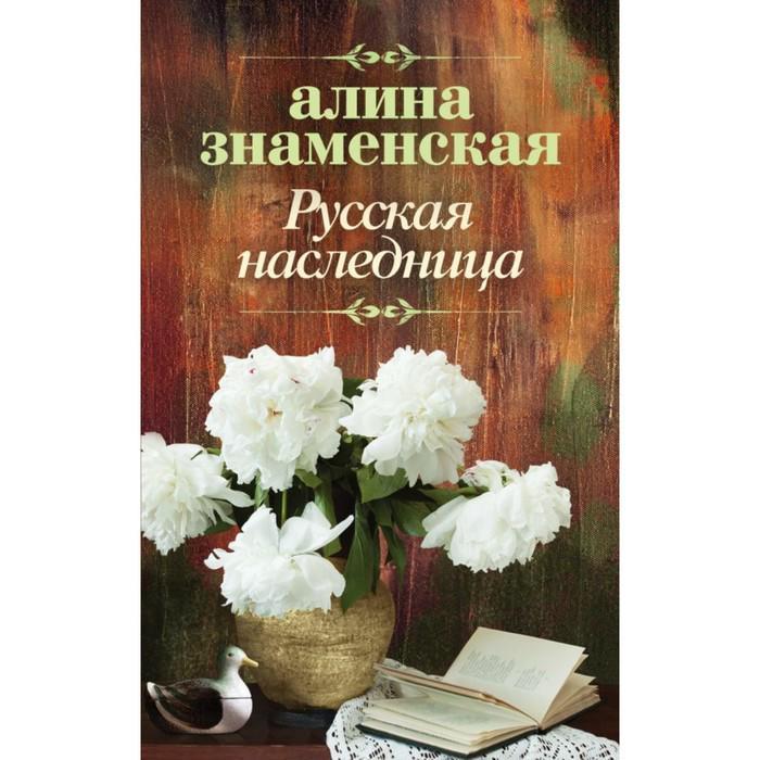 Русская наследница. Знаменская А.