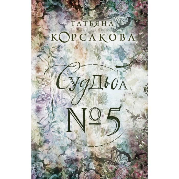 Судьба № 5. Корсакова Т.