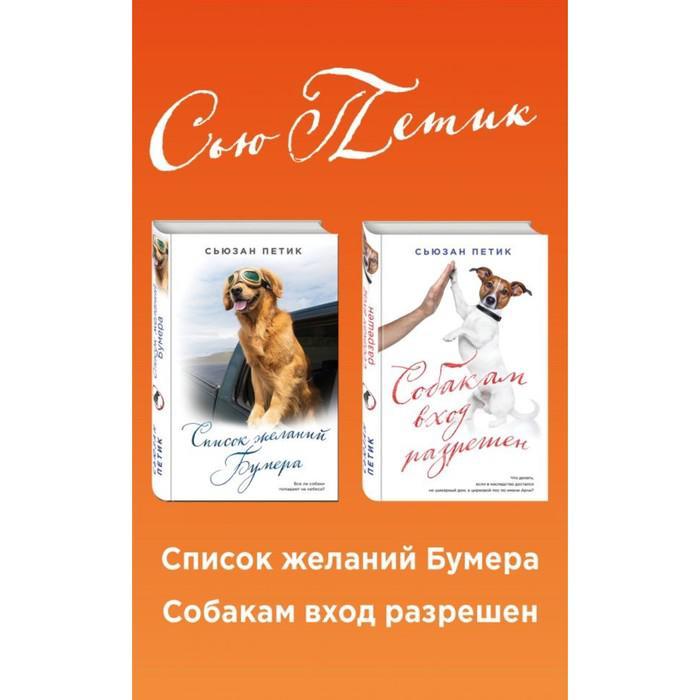 КоЛюдИхПит. Комплект. Список желаний Бумера + Собакам вход разрешен. Петик С.