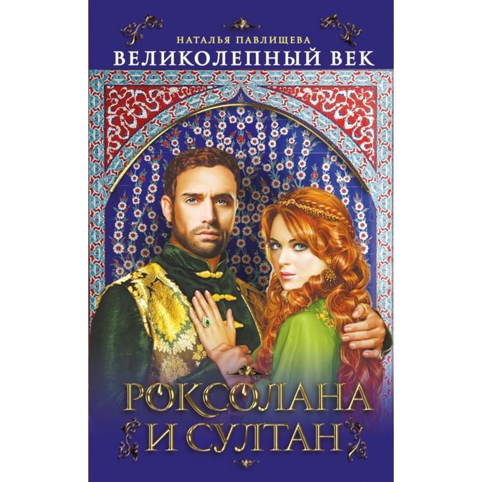 ВеликВек. Великолепный век. Роксолана и Султан. Павлищева Н.П.