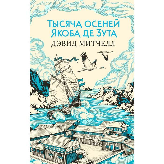 The Big Book. Тысяча осеней Якоба де Зута (мягк.обл.). Митчелл Д.