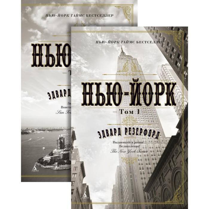 The Big Book. Нью-Йорк (в 2-х томах) (комплект) (мягк.обл.). Резерфорд Э.
